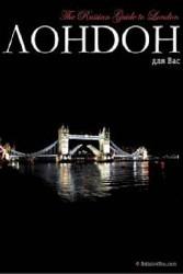 Лондон для вас