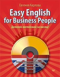 Easy English for Business People. Деловой английский за месяц!