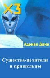 Существа-целители и пришельцы