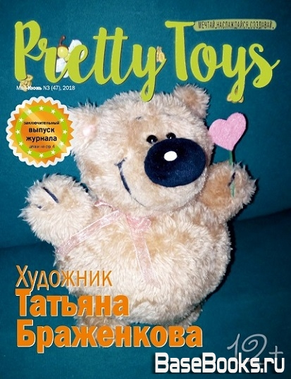 Pretty Toys №3(47) 2018