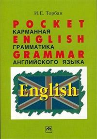 Карманная грамматика английского языка