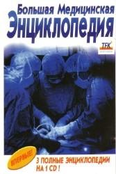 Большая медицинская энциклопедия. 3 полные энциклопедии на 1 CD