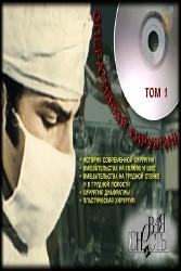 Оперативная хирургия в 3 томах