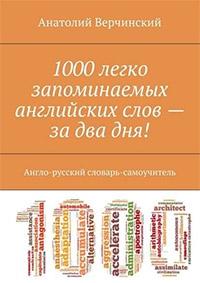 1000 легко запоминаемых английских слов – за два дня! Англо-русский словарь-самоучитель