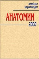 Новейшая энциклопедия анатомии