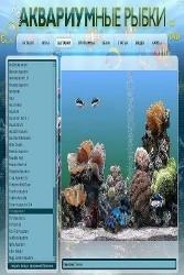 Аквариумные рыбки 2.0