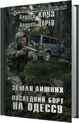 Последний борт на Одессу (Аудиокнига)