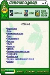 Справочник садовода
