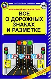Всё о дорожных знаках и разметке