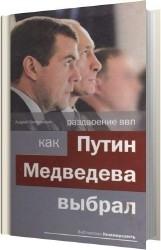 Раздвоение ВВП: как Путин Медведева выбрал (Аудиокнига)