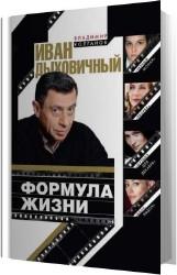 Иван Дыховичный. Формула жизни (Аудиокнига)