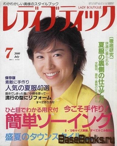 Lady Boutique №7 2000