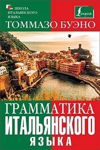 Грамматика итальянского языка