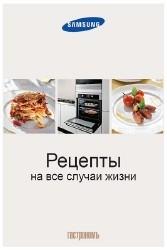 Рецепты на все случаи жизни