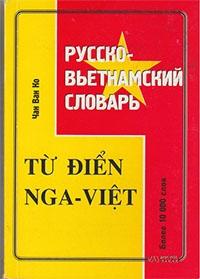 Русско-вьетнамский словарь. Более 10 000 слов