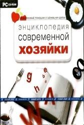 Энциклопедия современной хозяйки