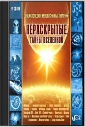 Энциклопедия необъяснимых явлений. Нераскрытые тайны Вселенной