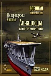 Авианосцы второй мировой войны. Императорская Япония