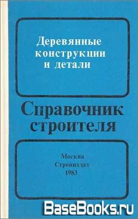 Деревянные конструкции и детали (справочник строителя)