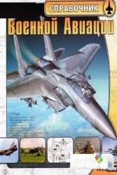 Справочник Военной Авиации