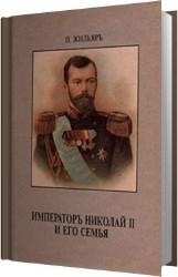Император Николай II и его семья (Аудиокнига)
