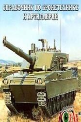Справочник по бронетехнике и артиллерии