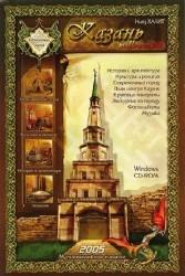 Казань - millennium