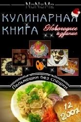 Кулинарная книга. Новогоднее издание