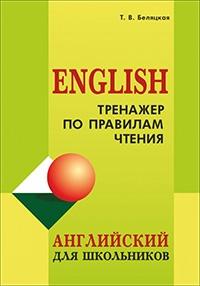 Тренажёр по правилам чтения. Английский для школьников