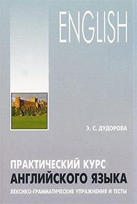 Практический курс английского языка. Лексико-грамматические упражнения и тесты