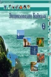 Энциклопедия Байкала