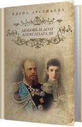 Любовь и долг Александра III (Аудиокнига)