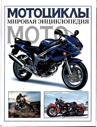 Мотоциклы: мировая энциклопедия