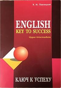 Ключ к успеху. Учебное пособие по английскому языку
