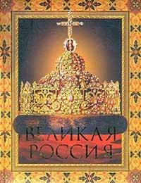 Великая Россия: Подарочное издание