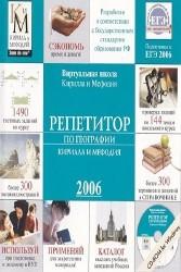 Репетитор по географии Кирилла и Мефодия