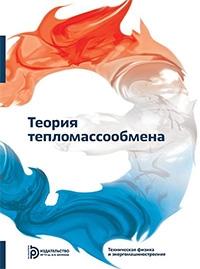 Теория тепломассообмена, 3-е изд.