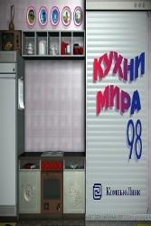Кухни мира 98