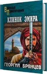 Клинок эмира (Аудиокнига)