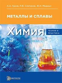 Химия. Теория и практика. Металлы и сплавы