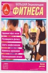 Большая энциклопедия фитнеса