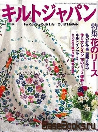 Quilts Japan №5 2004
