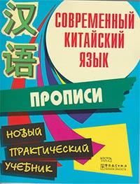 Современный китайский язык. Новый практический учебник. Прописи