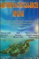Достопримечательности Крыма