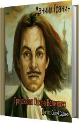 Три любви Петра Великого (Аудиокнига)