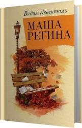 ЛМаша Регина (Аудиокнига)