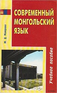 Современный монгольский язык