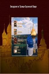 Экскурсия по Троице-Сергиевой Лавре