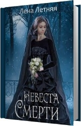 Невеста Смерти (Аудиокнига)