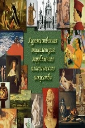 Художественная энциклопедия зарубежного классического искусства